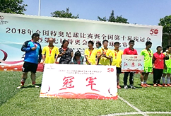 Participation in the Special Olympics for the Disabled
