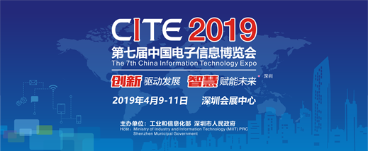 China Information Technology Expo